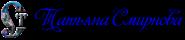 Галерея Татьяны Смирновой Логотип